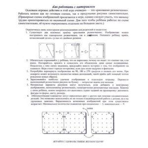 Математический планшет большой